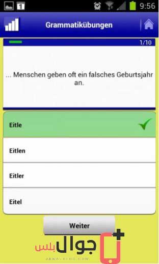 تحميل تطبيق DeutschAkademie مجانا