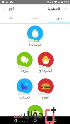 تحميل تطبيق Duolingo للاندرويد مجانا