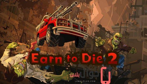 تحميل لعبة Earn to Die 2