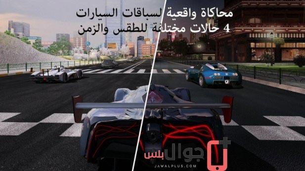 تحميل لعبة GT Racing 2 مجانا
