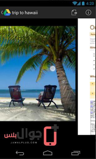 تحميل تطبيق Google Drive للاندرويد مجانا برابط مباشر