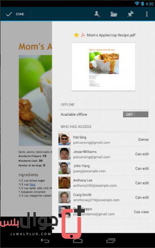 تحميل تطبيق Google Drive للاندرويد برابط مباشر