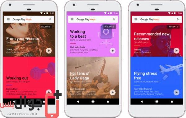 حل مشكلة تطبيق Google Play Music