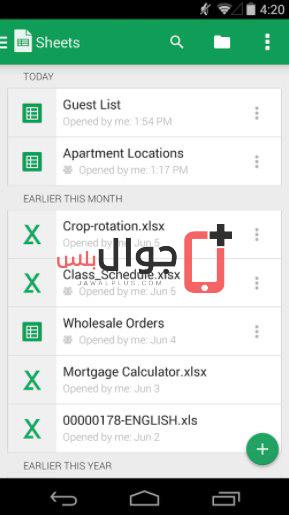 تحميل تطبيق Google Sheets مجانا