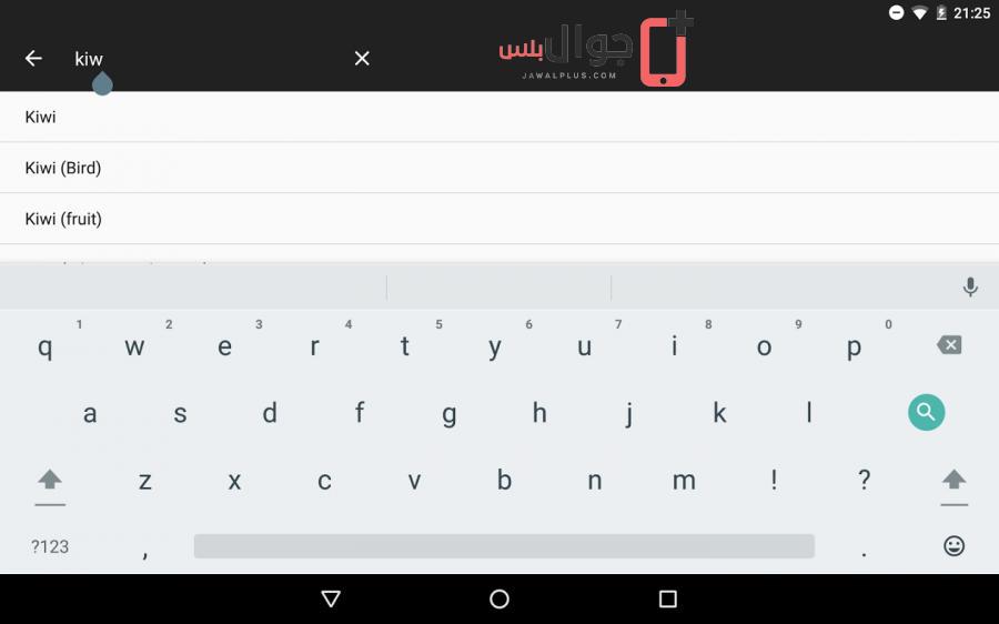 تحميل تطبيق Kiwix للاندرويد مجانا برابط مباشر