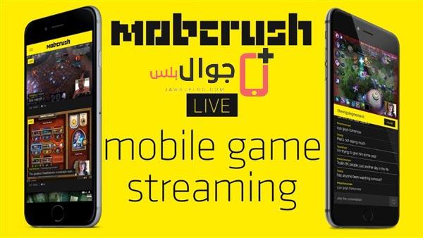 تحميل تطبيق Mobcrush