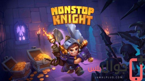 تحميل لعبة Nonstop Knight