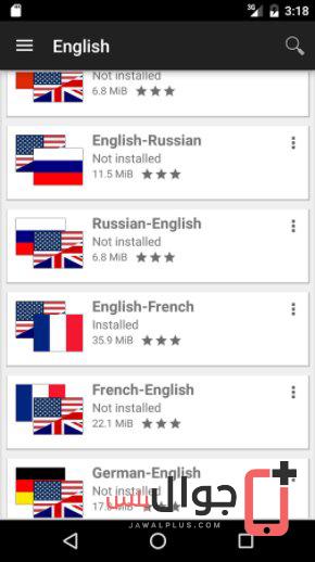 تحميل تطبيق Offline Dictionaries للاندرويد مجانا برابط مباشر