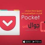 تحميل تطبيق Pocket