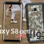 مميزات وعيوب Samsung Galaxy S8 Active