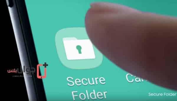تحميل تطبيق Secure Folder