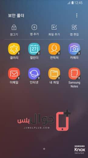 تحميل تطبيق Secure Folder مجانا
