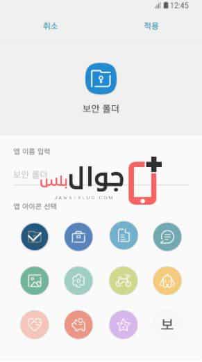 تحميل تطبيق Secure Folder للاندرويد مجانا برابط مباشر