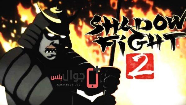 تحميل لعبة Shadow Fight 2