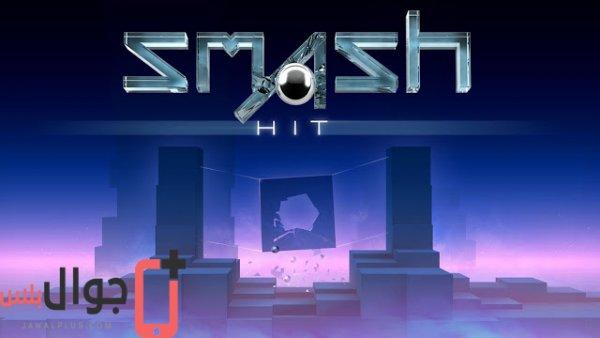 تحميل لعبة Smash Hit