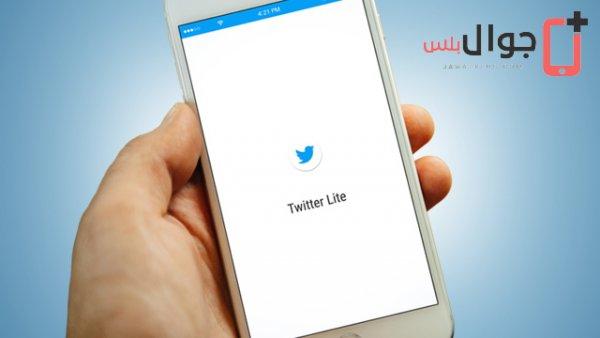 تحميل خدمة Twitter Lite