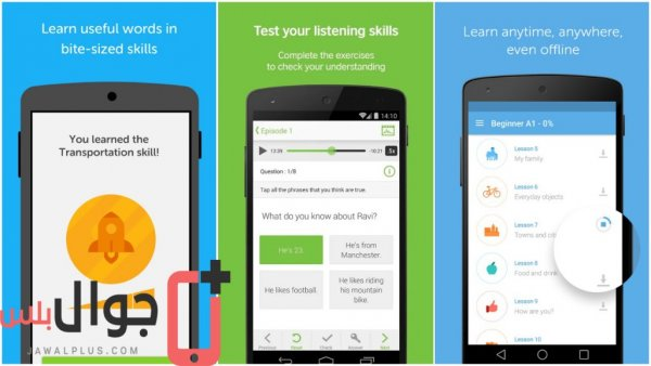 أفضل 5 تطبيقات للاندرويد لتعليم اللغة الانجليزية مجانا برابط مباشر