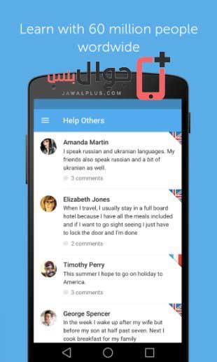 تحميل تطبيق busuu للاندرويد مجانا لاكتساب مهارات اللغة الالمانية