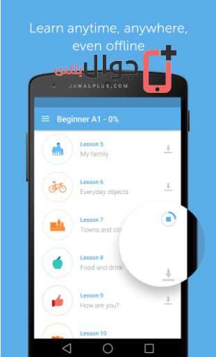 تحميل تطبيق busuu لتعلم اللغة الالمانية