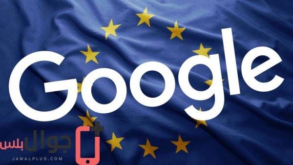 جوجل يفرض عليه غرامة بمقدار 2.7 مليار دولار من الاتحاد الاوروبي