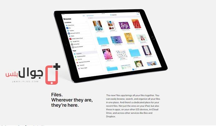 خاصية File Manager ستتاح لاجهزة آبل