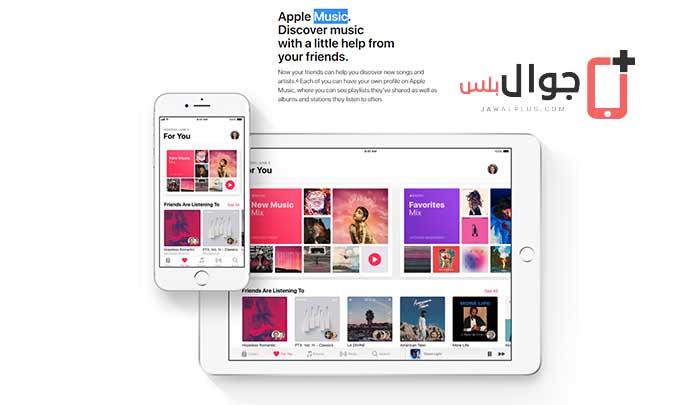 تحديث تطبيق Apple Music