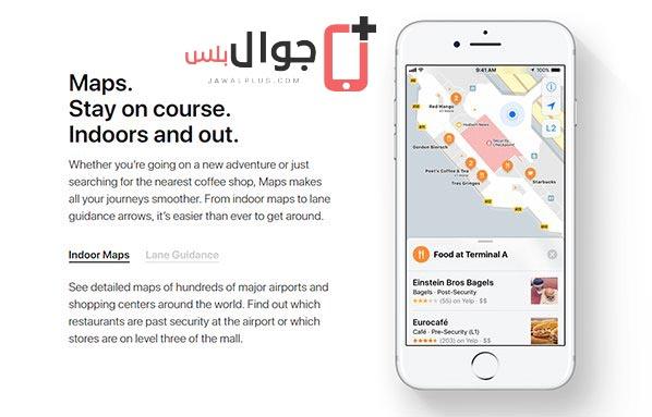 تطبيق Apple Maps سيعمل داخل المنشآت والمباني