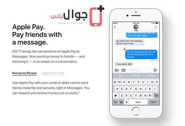 تحديث خدمة Apple Pay لتدوال اسهل للاموال