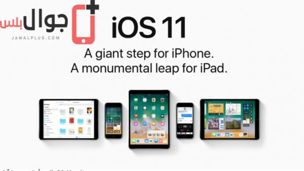 مميزات iOS 11