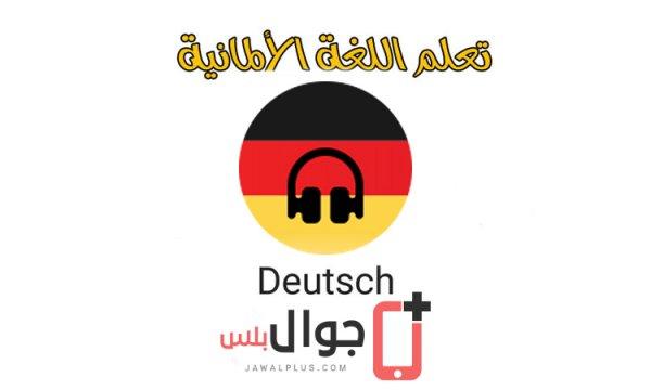تحميل تطبيق German Listening