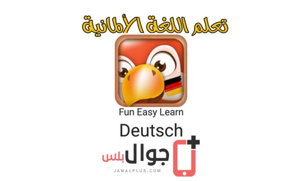 تحميل تطبيق Learn German