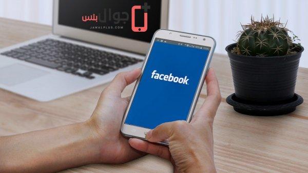 أفضل 3 نصائح لحماية حسابك على فيس بوك