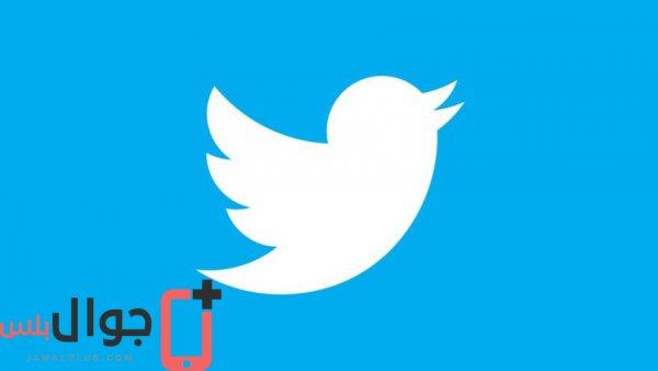 تحديث لتطبيق twitter