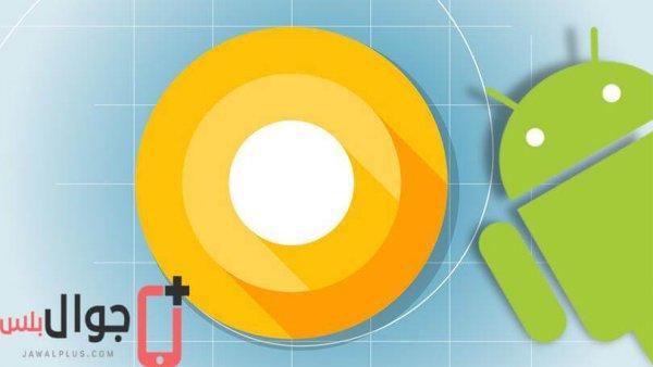 اندرويد Android O