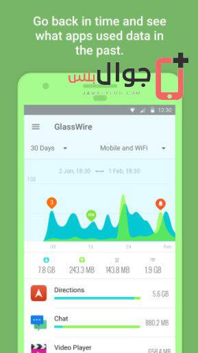 تحميل تطبيق GlassWire مجانا