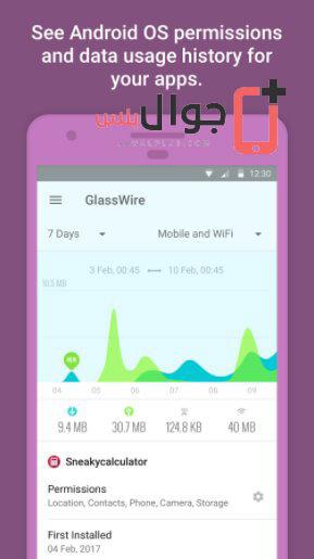 تحميل تطبيق GlassWire للاندرويد مجانا لتوفير بيانات الهاتف