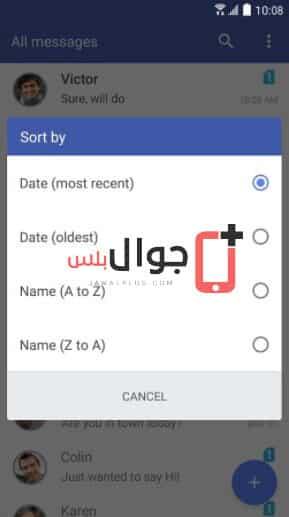 تحميل تطبيق رسائل اتش تي سي