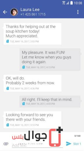 أفضل تطبيق رسائل لجوالات HTC