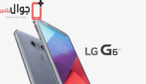 ال جي جي 6 lg g6