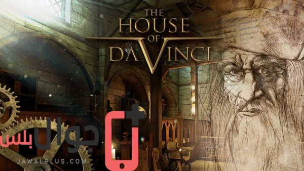 تحميل لعبة The House of da Vinci