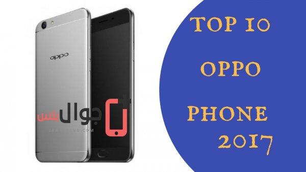 أفضل 10 جوالات اوبو best 5 oppo mobiles 2017