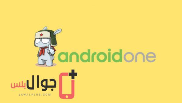 موبايل Android One الجديد سيكون من صناعة شركة شاومي الصينية