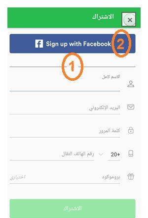 كيفية التسجيل في تطبيق كريم Careem