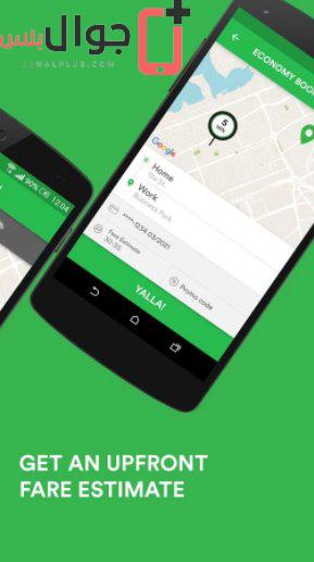 تحميل تطبيق كريم Careem للايفون والاندرويد أفضل تطبيق لحجز السيارات