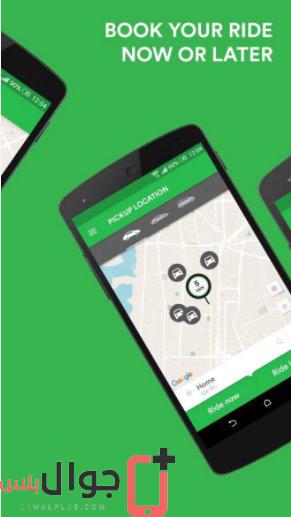 تحميل تطبيق كريم Careem للايفون والاندرويد لحجز السيارات