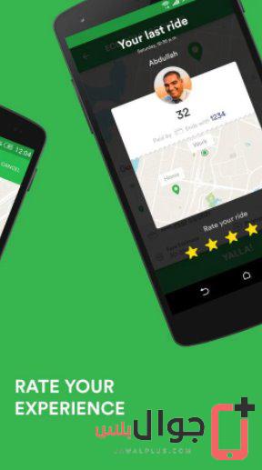 تحميل تطبيق Careem للاندرويد لحجز السيارات