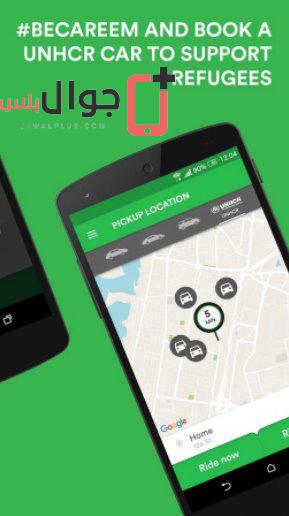 تحميل تطبيق Careem للاندرويد مجانا
