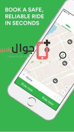 تحميل تطبيق كريم Careem للايفون مجانا