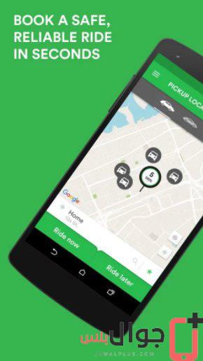 تحميل تطبيق كريم للايفون والاندرويد أفضل تطبيق برابط مباشر مجانا - Careem