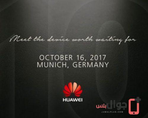 موعد الاعلان عن Huawei Mate 10